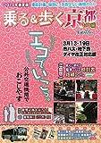 乗る&歩く 京都編〈2010年度春夏版〉 (商品イメージ)