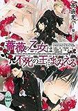 薔薇の乙女 / 花夜 光 のシリーズ情報を見る