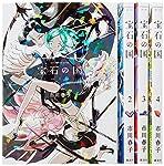 宝石の国 コミック 1-4巻セット (アフタヌーンKC)