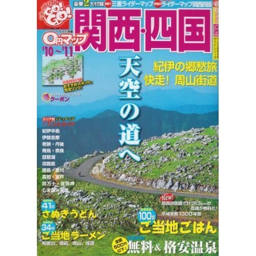 0円マップ関西・四国 '10~'11 (SAN-EI MOOK ツーリングGO!GO!ガイドシリーズ)