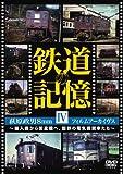 鉄道の記憶・萩原政男8mmフィルムアーカイヴス IV ~輸入機から国産機へ、国鉄の電気機関車たち~ [DVD]