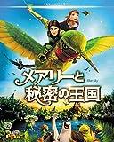 メアリーと秘密の王国 3枚組ブルーレイ&DVD (初回生産限定) [Blu-ray]