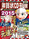 年賀状CD-ROM2015 (インプレスムック)