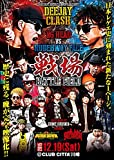 "DEEJAY CLASH""戦場~Battle Field~"