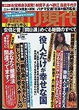 週刊現代 2016年 5/28 号 [雑誌]