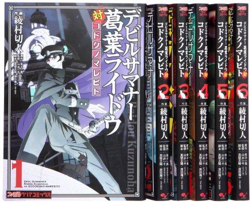 デビルサマナー葛葉ライドウ対コドクノマレビト コミック 1-6巻 セット (ファミ通クリアコミックス)