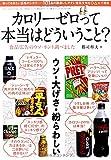 カロリーゼロって本当はどういうこと? (三才ムック vol.639)