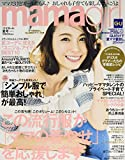 mama girl(ママガール) 2016年 07 月号 [雑誌]