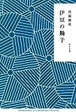 伊豆の踊子 角川文庫