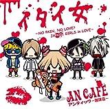 イタイ女 〜NO PAIN, NO LOVE? JAPAIN GIRLS in LOVE〜♪アンティック-珈琲店-