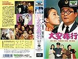 喜劇・大安旅行 [VHS]