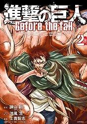 進撃の巨人 Before the fall(2)