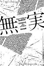 無実 (ハヤカワ・ミステリ文庫 コ 11-2)