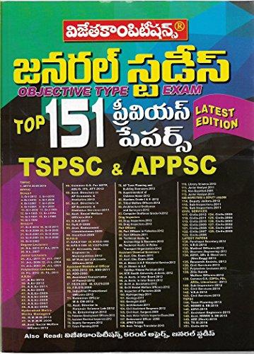 TSPSC & APPSC General Studies- TOP 143 Previous Papers [ TELUGU MEDIUM...