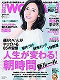 日経WOMAN2016年9月号