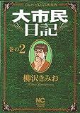 大市民日記 2巻 (ニチブンコミックス)