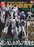 電撃 HOBBY MAGAZINE (ホビーマガジン) 2009年 11月号 [雑誌]