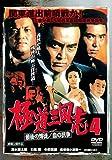 極道三国志4 最後の博徒/血の抗争[DVD]