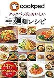 クックパッドのおいしい厳選! 麺レシピ