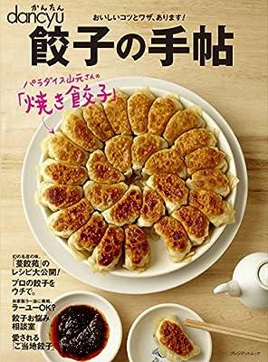 かんたんdancyu 餃子の手帖—おいしいコツとワザ、あります! (プレジデントムック)
