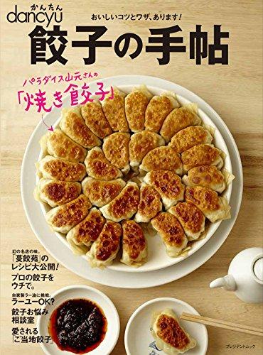かんたんdancyu 餃子の手帖―おいしいコツとワザ、あります! (プレジデントムック)