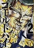 ゴールドハイ 2 (近代麻雀コミックス)