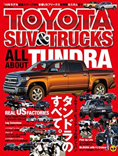 TOYOTA SUV&TRUCKS (M.B.MOOK)