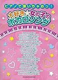 ピアノで弾いちゃおっ! 大好き☆女の子のボカロソング