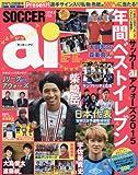 サッカーai 2016年 02 月号 [雑誌]