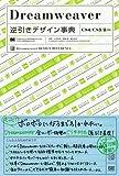 Dreamweaver逆引きデザイン事典[CS4/CS3対応]