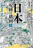 日本‐呪縛の構図:この国の過去、現在、そして未来 下 (ハヤカワ・ノンフィクション)