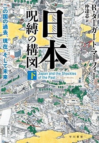 日本‐呪縛の構図:この国の過去、現在、そして未来 下