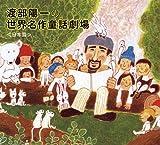 渡部陽一の世界名作童話劇場 日本篇 (初回生産限定ボーナストラック入リ)