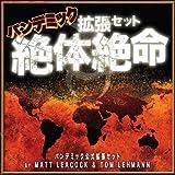 パンデミック拡張セット「絶体絶命」日本語版