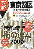 街の達人 7000 でっか字 東京23区 便利情報地図 (でっか字 地図・マップ|昭文社/マップル)
