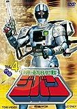 機動刑事ジバン VOL.4 [DVD]