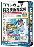 media5 Premier 3.0 ソフトウェア開発技術者試験 合格保証版