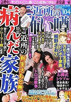 ご近所の怖い噂 104 (ほんとうに怖い童話 2015年06月号増刊) [雑誌]