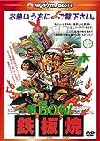 新Mr.BOO! 鉄板焼<日本語吹替収録版>[DVD]