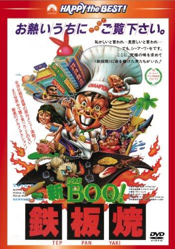 新Mr. BOO! 鉄板焼 <日本語吹替収録版> [DVD]