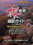 桜絶景 撮影ガイド Handy (モーターマガジンムック カメラマンシリーズ)