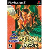 KOEI The Best 三國志11 with パワーアップキット