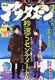 月刊 アフタヌーン 2011年 02月号 [雑誌]