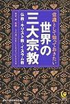 常識として知っておきたい世界の三大宗教──歴史、神、教義……その違いが手にとるようにわかる本 (KAWADE夢文庫)