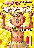 魔法陣グルグル外伝 舞勇伝キタキタ4巻 (デジタル版ガンガンコミックスONLINE)