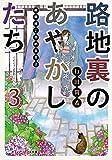 路地裏のあやかしたち (3) 綾櫛横丁加納表具店 (メディアワークス文庫)