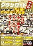 ダウンロードmagazine (マガジン) 2007年 10月号 [雑誌]