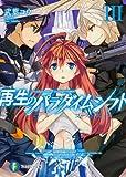 再生のパラダイムシフトIII    ゴースト・エッジ (富士見ファンタジア文庫)