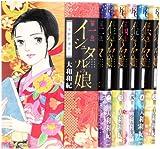 イシュタルの娘 小野於通伝 コミック 1-6巻セット (BE LOVE KC)