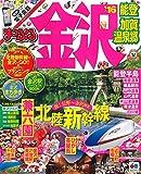まっぷる 金沢 能登・加賀温泉郷 '16 (国内 | 観光 旅行 ガイドブック | マップルマガジン)